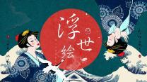 中国风日系和风复古国潮风模板.pptx