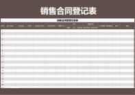 销售合同登记表.xls