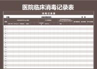 医院临床消毒登记表.xlsx