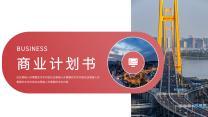 红黑商务风商业计划书PPT模板.pptx