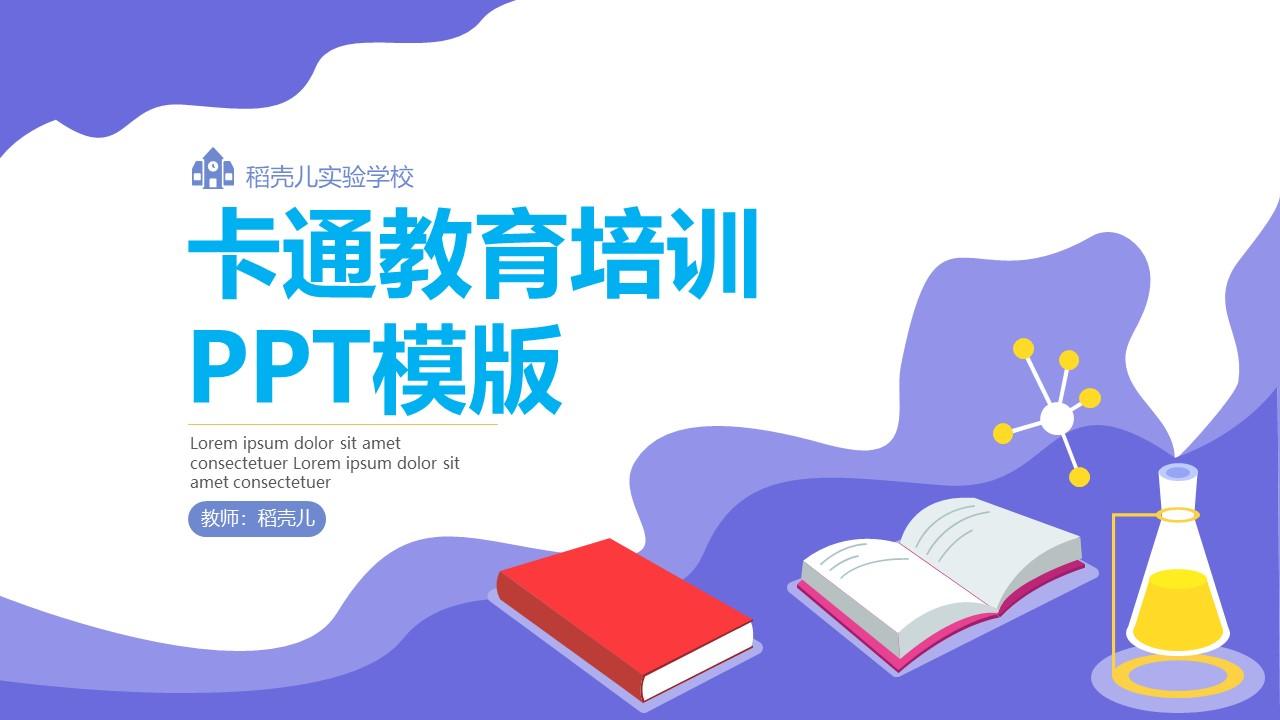 简约卡通教育培训PPT模版.pptx