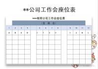 公司工作会座位表.xls