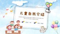 可爱卡通儿童自我介绍PPT模板.pptx
