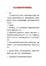员工绩效考评管理规定-行政管理.docx
