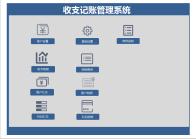 收支记账管理系统.xlsm