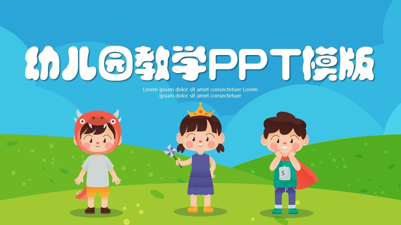 幼儿园童话故事装扮教学PPT模版.pptx