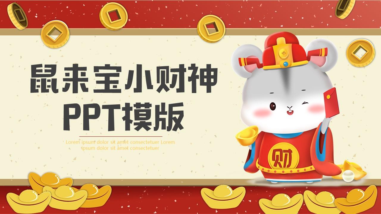 鼠来宝小财神PPT模板.pptx