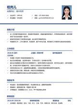 简历范文高中老师参考模板.docx