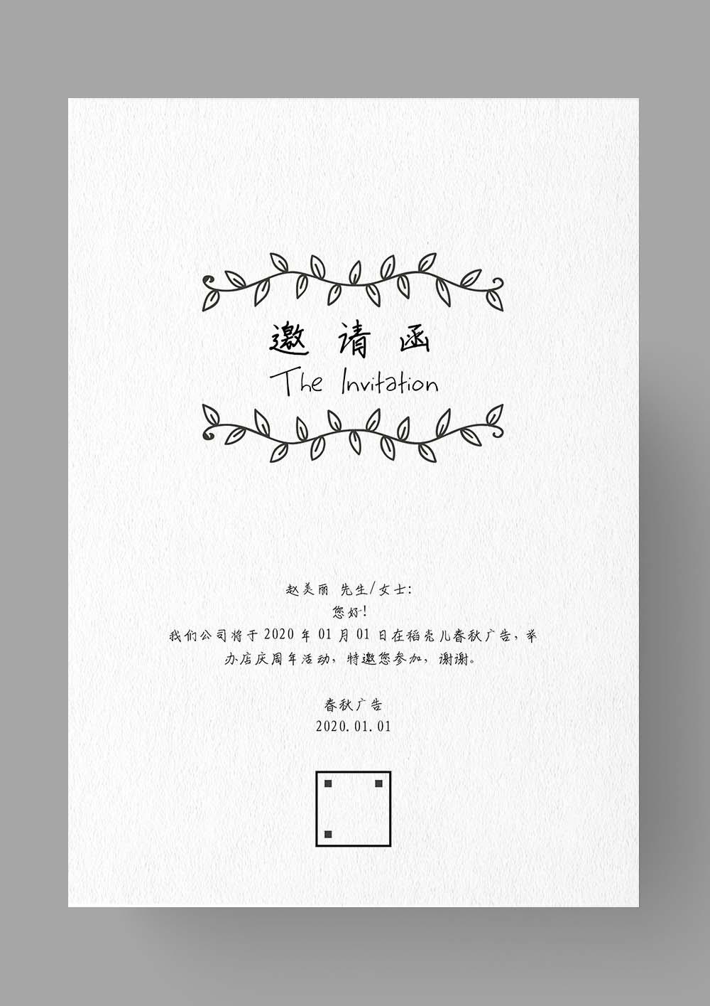 小清新手绘可爱邀请函.doc