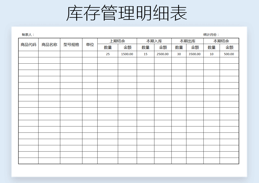 库存管理明细表(自动计算).xlsx