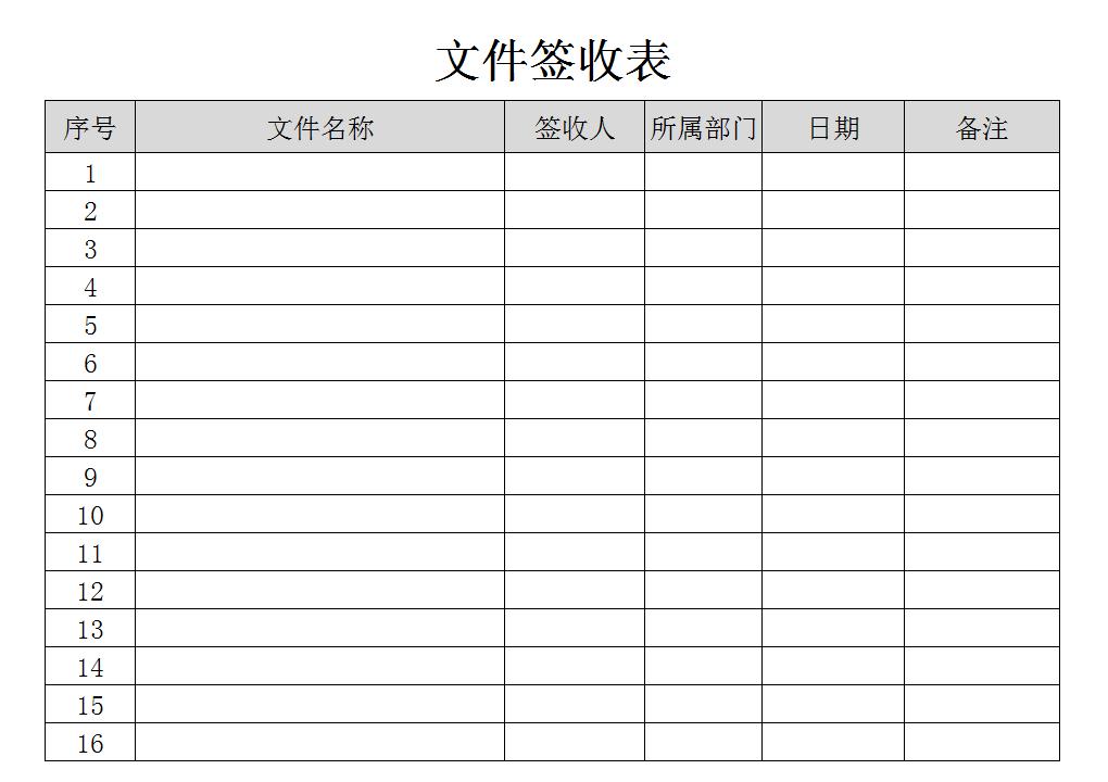 文件签收表.xlsx