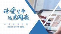 简约学生远离网瘾网络主题班会.pptx