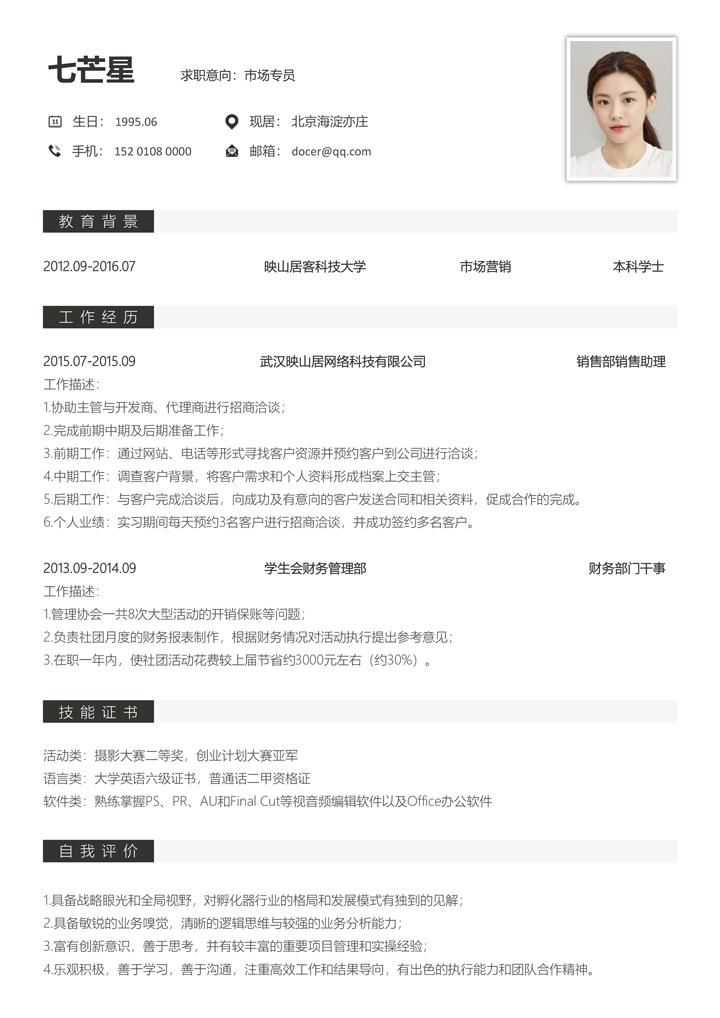 七芒星素颜系列简约简历  助理.docx