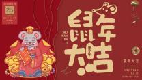 鼠年大吉节日节庆策划模板.pptx