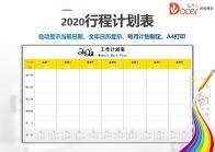 2020年行程规划表.xlsx