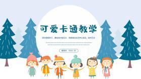 可爱卡通儿童教育教学PPT模板.pptx