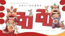 新年春节鼠年卡通通用模板.pptx