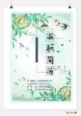 人力资源 中国风.wps