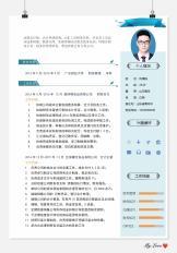 单页简历 财务管理.docx