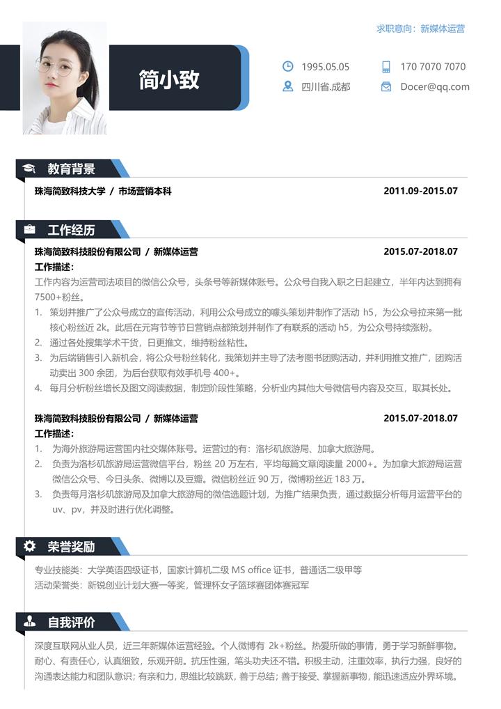 新媒体简洁简历.docx