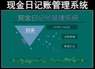 现金日记账管理系统.xlsx