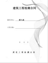 建筑工程检测合同.docx