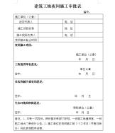 建筑工地夜间施工审批表.docx