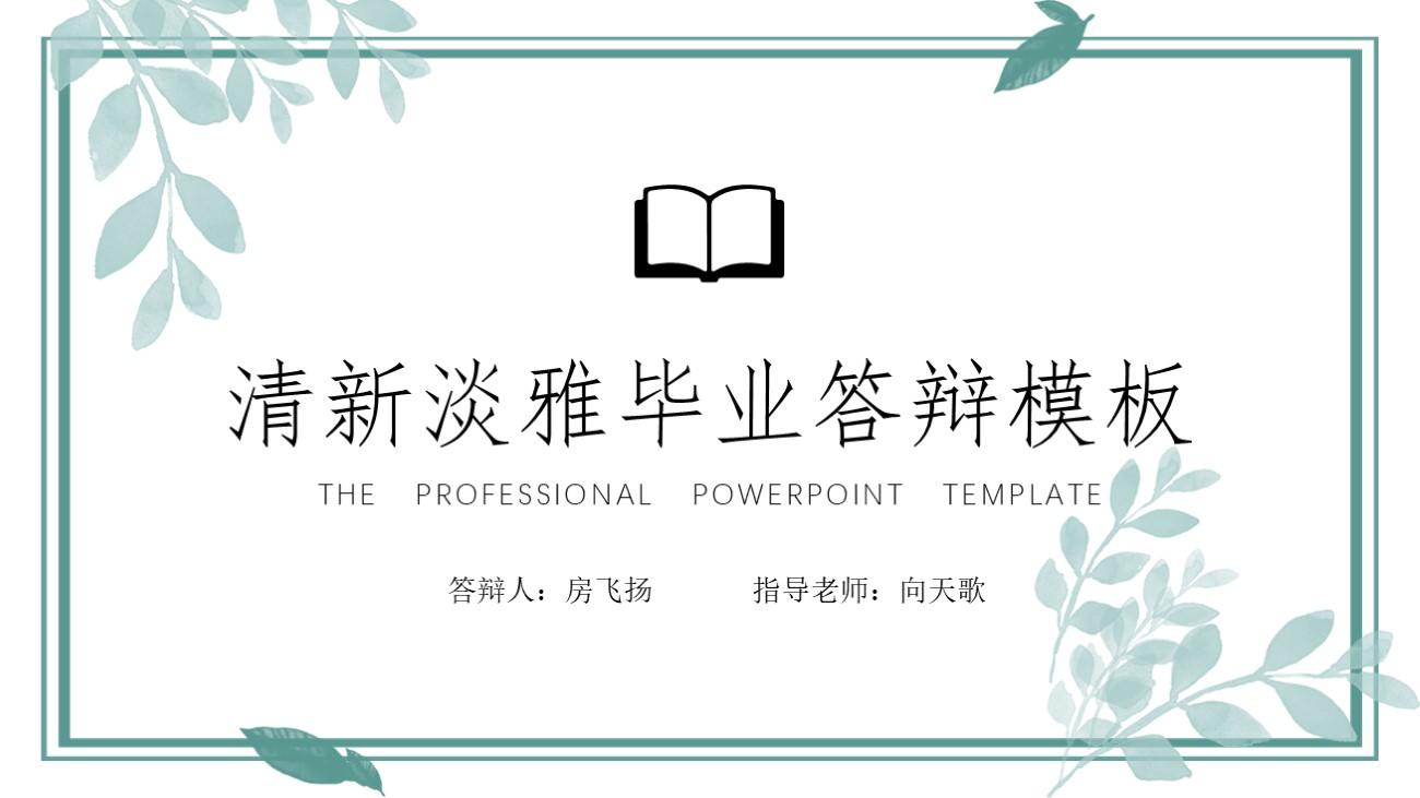 小清新毕业答辩模板.pptx