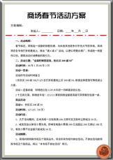 商场春节活动方案.docx