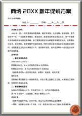 商场20XX新年促销方案.docx