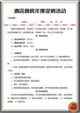 酒店客房年度促销活动.docx