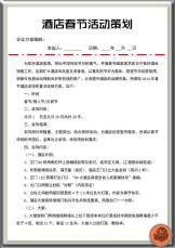 酒店春节活动策划.docx