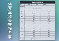 体育运动参赛报名表.xlsx