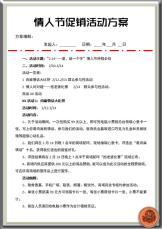 情人节促销活动方案.docx