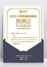 高档大型活动年会邀请函.docx
