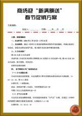 商场迎新满额送春节促销方案.docx