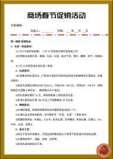 商场春节促销活动.docx