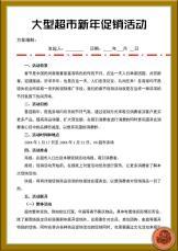 大型超市新年促销活动.docx