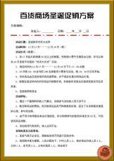百货商场圣诞促销方案.docx