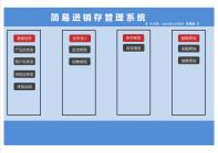 简易进销存管理系统(一键库存).xlsm