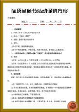 商场圣诞节活动促销方案.docx