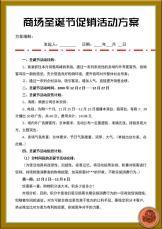 商场圣诞节促销活动方案.docx