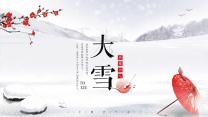 年终总结 大雪时节古风简约PPT.pptx