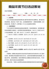 商品年底节日活动策划.docx