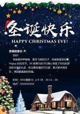 圣诞节海报 邀请函.docx