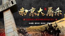 國家公祭日南京大屠殺紀念日.pptx