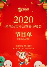 2020鼠年晚会年会节目单.docx