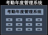 考勤年度管理系统.xlsx