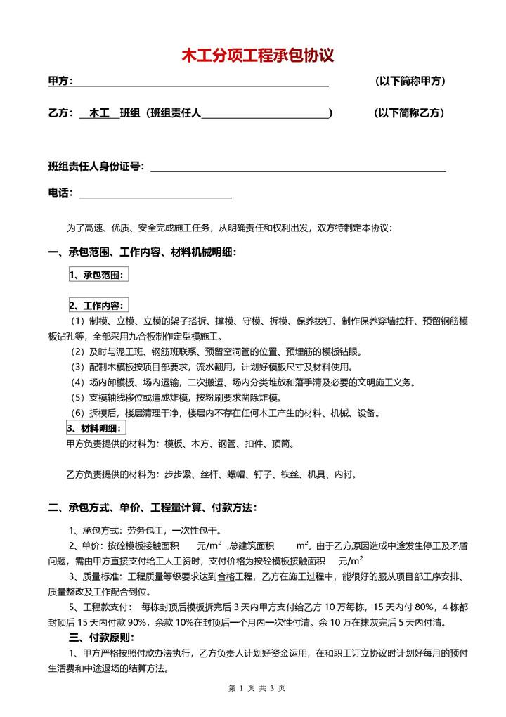 木工承包协议书.doc