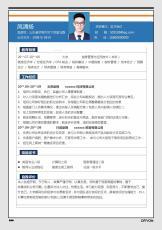 实习简历 春季招聘.docx